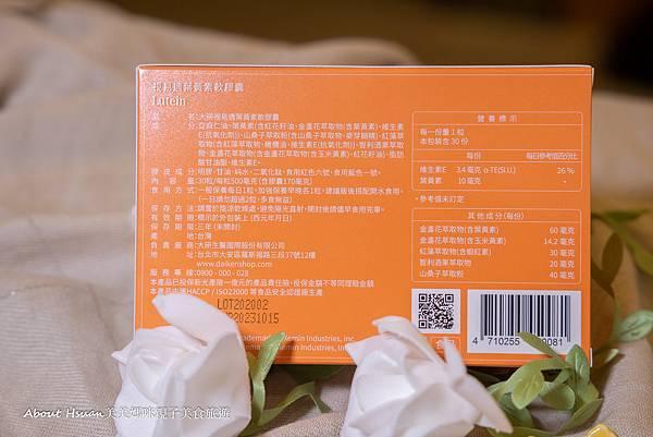 大研生醫葉黃素-5.jpg