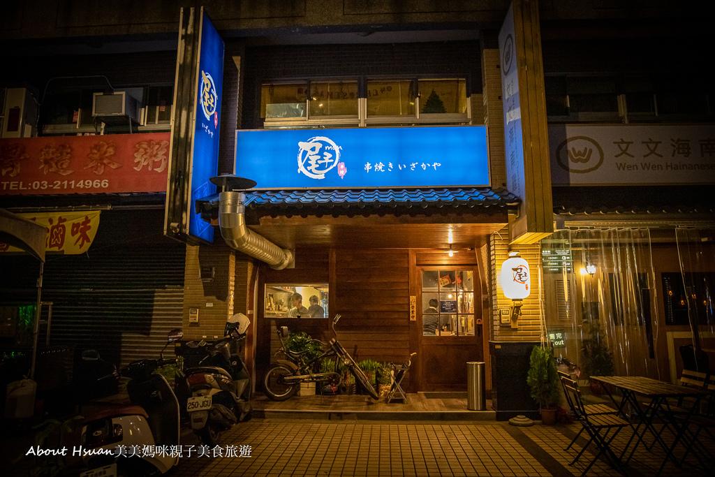 林口屘串燒-1.jpg