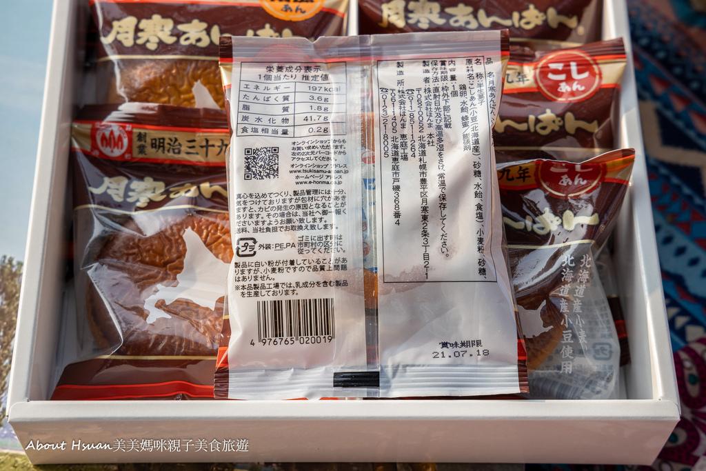北海道餅-5.jpg