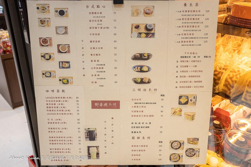御華興-11.jpg