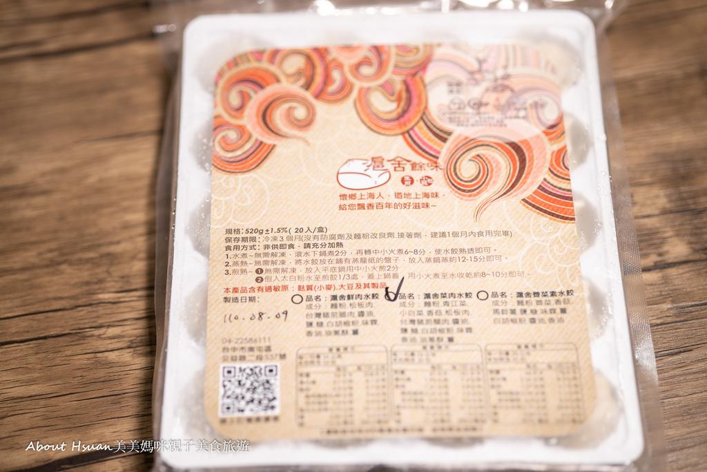上海滬舍-12.jpg