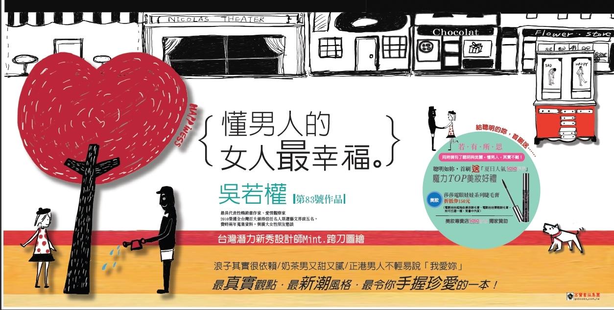 吳若權網頁banner
