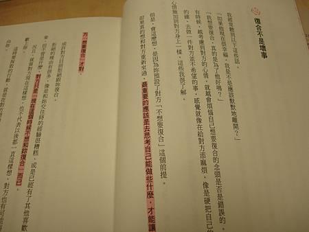 逆轉愛 (2).jpg
