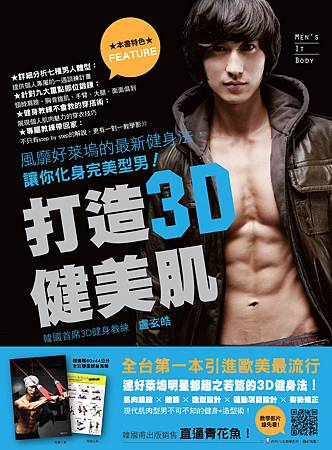 NW114 打造3D健美肌含書腰.jpg