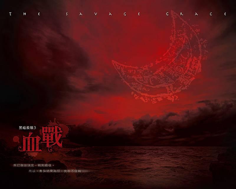 黑暗救贖3血戰(1280-1024)