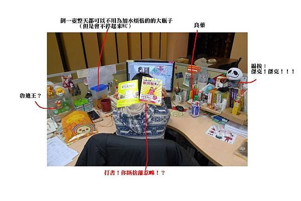 辦公桌們 (03)