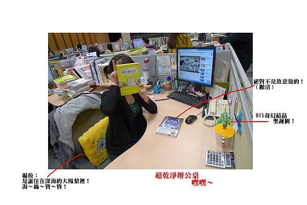 辦公桌們 (05)