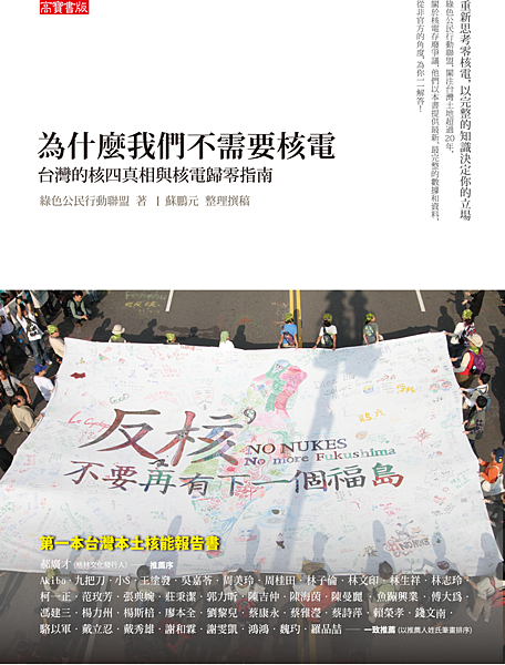7/17 為什麼我們不需要核電:台灣的核四真相與核電歸零指南