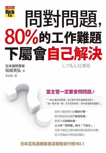 問對問題,80%的工作難題 下屬會自己解決