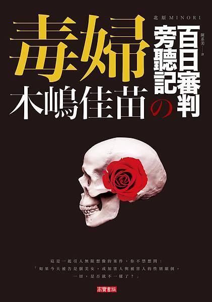 7/31上市|《毒婦:木嶋佳苗的百日審判旁聽記》 購買網址http://goo.gl/HKJKWZ
