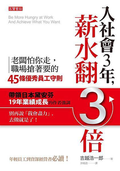7/31上市|《入社會3年,薪水翻3倍》 購買網址http://goo.gl/9Cirno