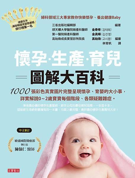 7/31上市|《懷孕、生產、育兒 圖解大百科》 購買網址http://goo.gl/Klgnpj