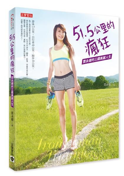 9/18上市《51.5公里的瘋狂:賈永婕的三鐵美麗日記》