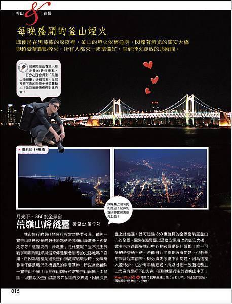 釜山3天2夜P16.jpg
