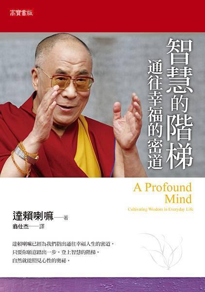 10/23 新書上市!《智慧的階梯:通往幸福的密道》