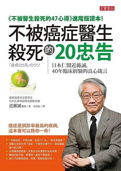 11/27健康新書《不被癌症醫生殺死的20忠告:日本仁醫近藤誠,40年臨床經驗的良心箴言》