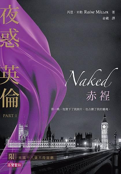 ★11/27 文學新象系列新書》夜惑英倫 I:赤裎 (Naked) (限制級)