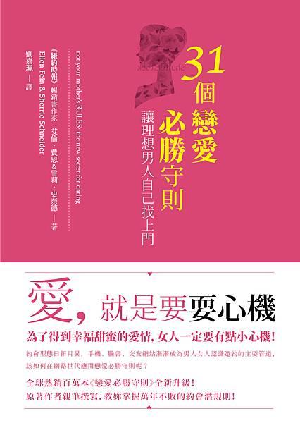 ★11/27 新視野系列新書》31個戀愛必勝守則,讓理想男人自己找上門
