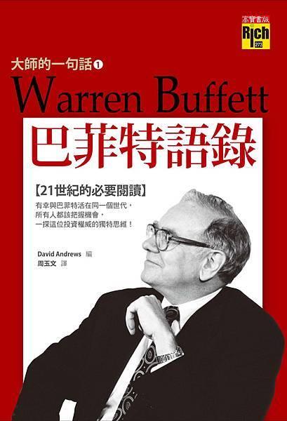 ★11/13 新書上市《 巴菲特語錄【中英對照】(The Oracle Speaks: Warren Buffett In His Own Words)》