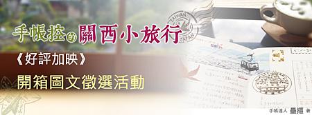 《手帳控的關西小旅行》好評加映 開箱圖文徵選活動(banner)