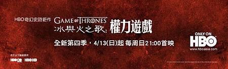 HBO第四季banner.jpg