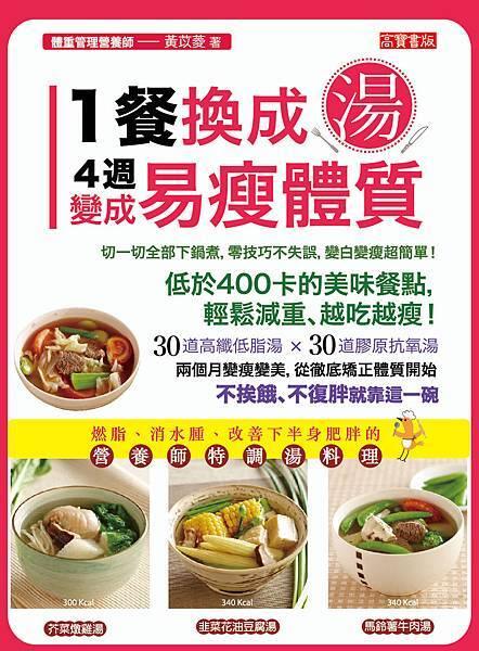 健康)1餐換成湯,4週變成易瘦體質