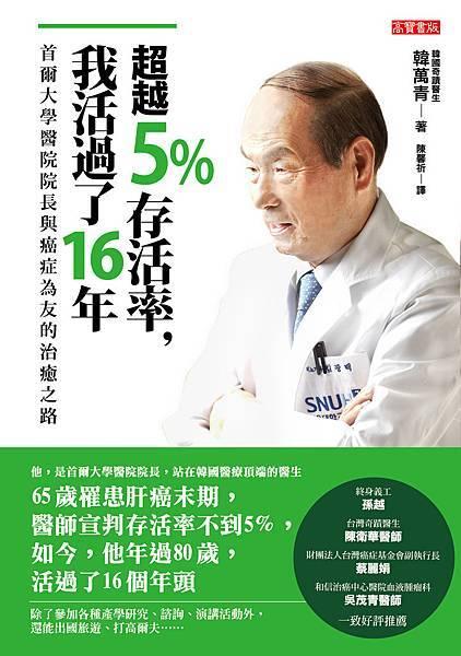 健康)超越5%存活率,我活過了16年