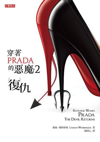 穿著Prada的惡魔2:復仇_封面