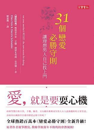 NW141 31個戀愛必勝守則.jpg