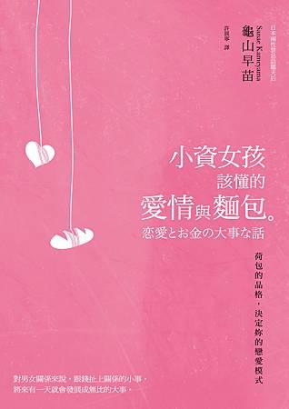 NW119-小資女孩-單.jpg