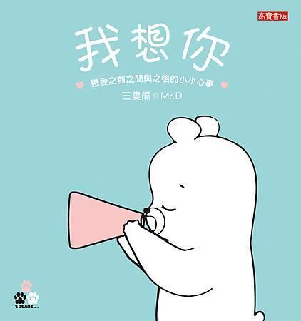 CI106-三隻熊-正封.jpg