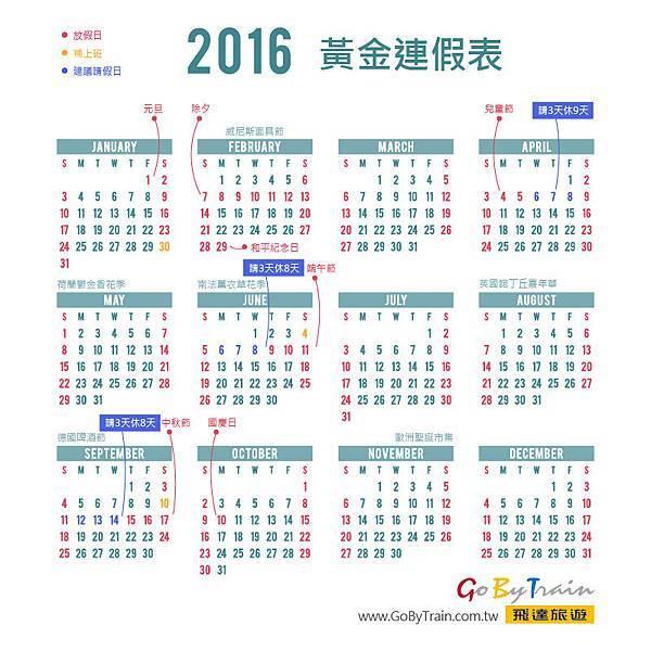 2016黃金連假表.jpg
