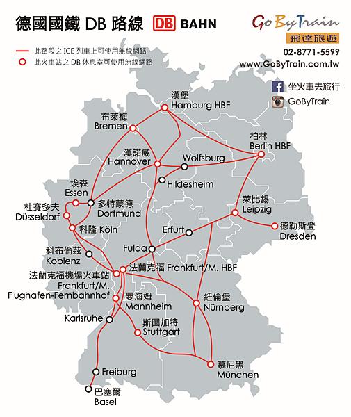 2016 德國 ICE Wi-Fi.png