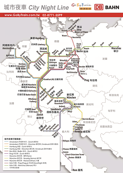 2016 City Night Line 德國城市夜車.png