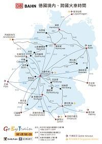 2016 德國境內跨國火車時間@.jpg