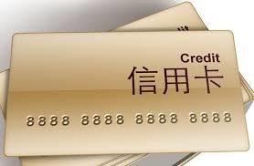 刷卡換現金你知多少
