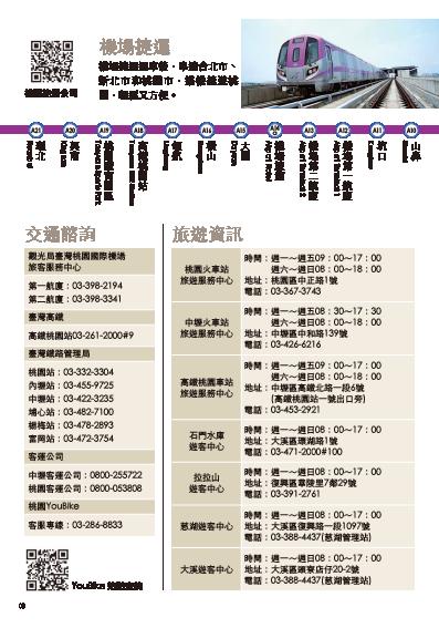 桃園全攻略2-01.png