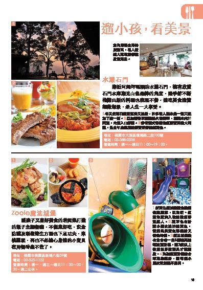 桃園全攻略15-01.png