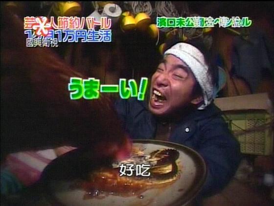 濱口優_好吃.jpg
