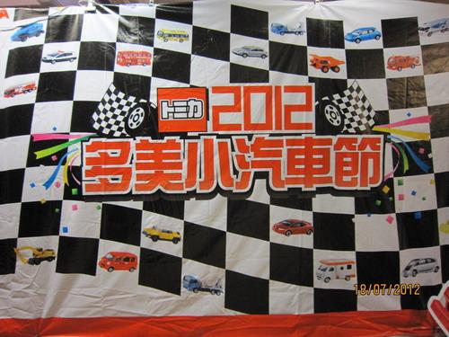 2012多美小汽車展