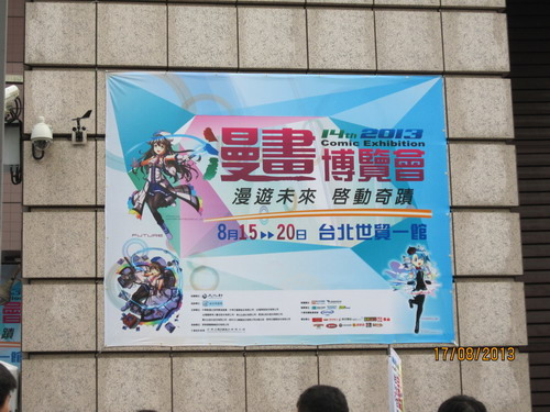 2013第14屆台北漫博會