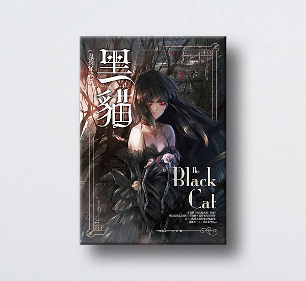鬼校怪談之黑貓