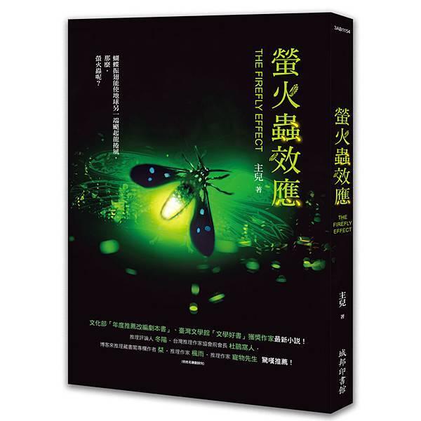 螢火蟲效應 立體書封圖-1000-96dpi 臉書商品圖.jpg