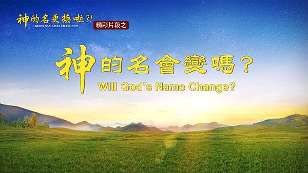 QJ 神的名更換啦-片段2-CN.jpg