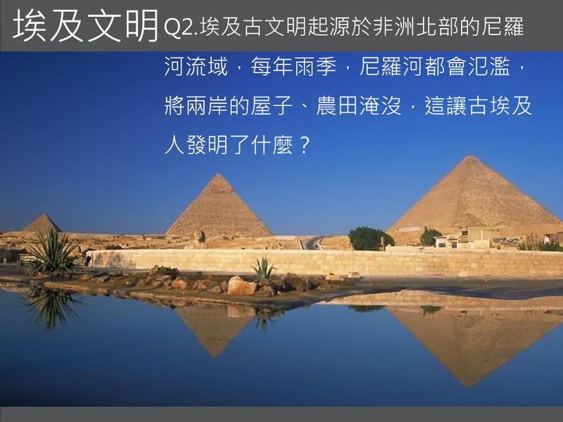 埃及投影片04.JPG