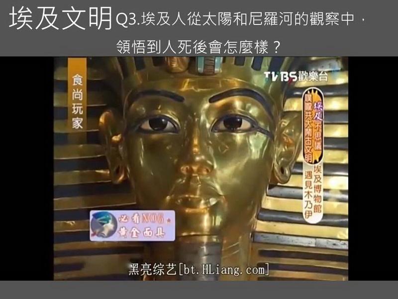 埃及投影片06.JPG