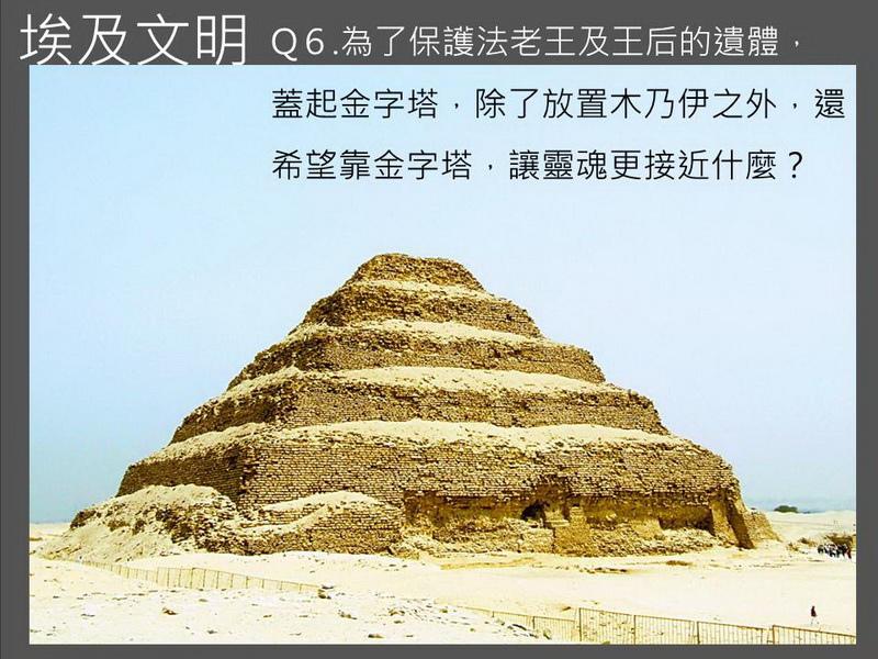 埃及投影片09.JPG