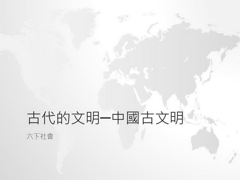 中國古文明02.JPG