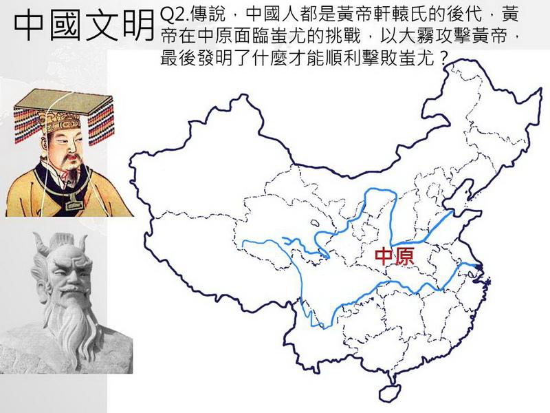 中國古文明05.JPG