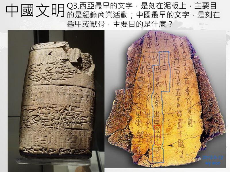 中國古文明07.JPG